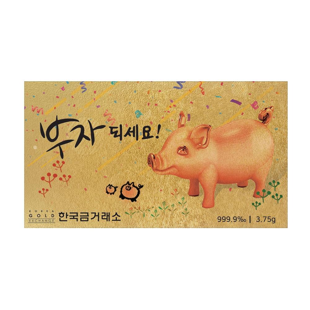 기해년 황금돼지 순금카드 3.75g