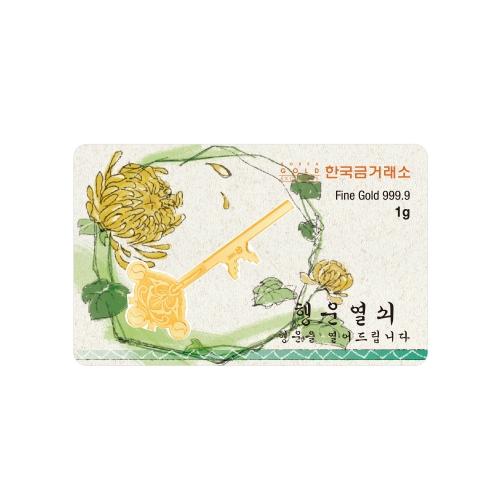 카드패킹형 1g 행운의 열쇠(디자인:국화)
