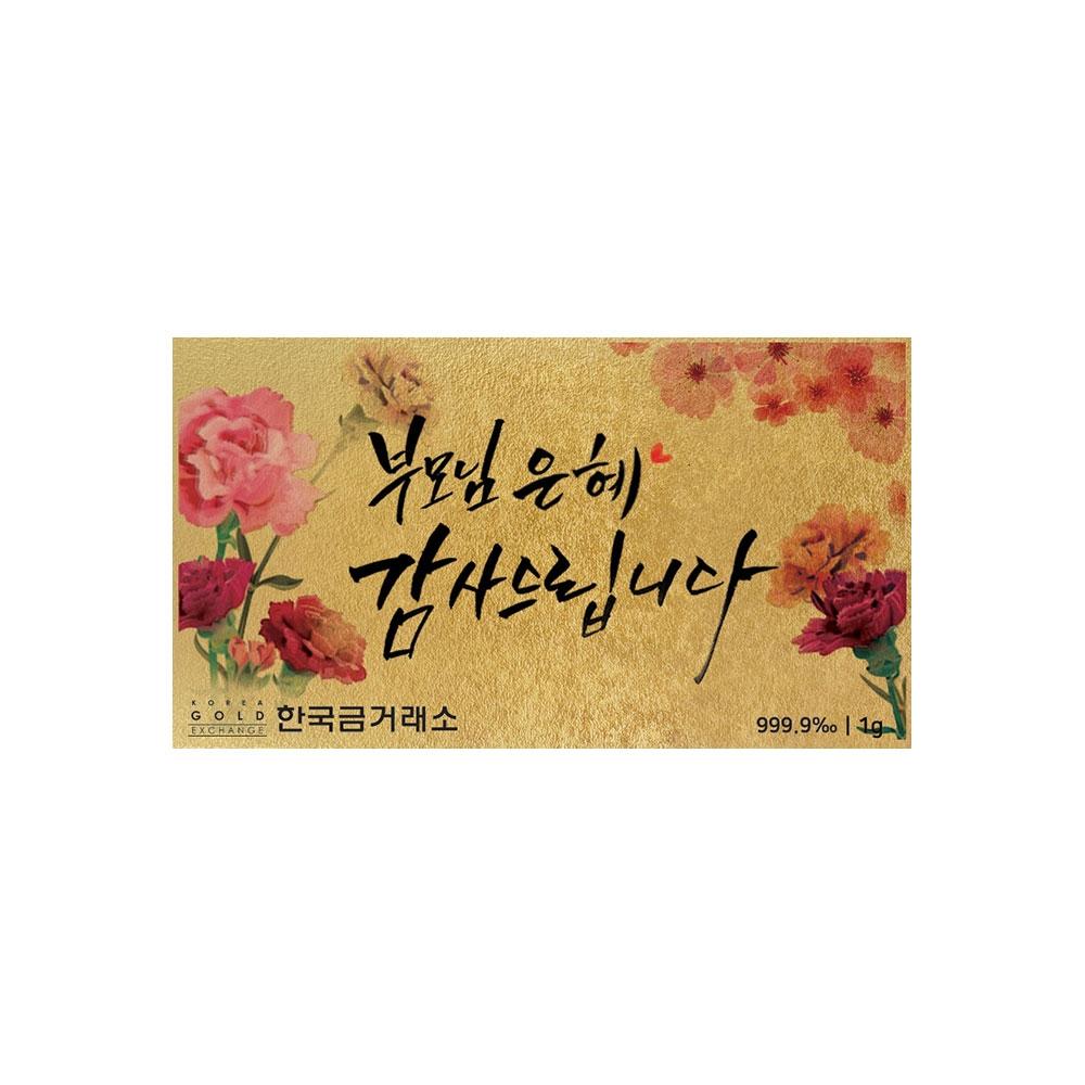 순금 카네이션 카드 1g (부모님 은혜)