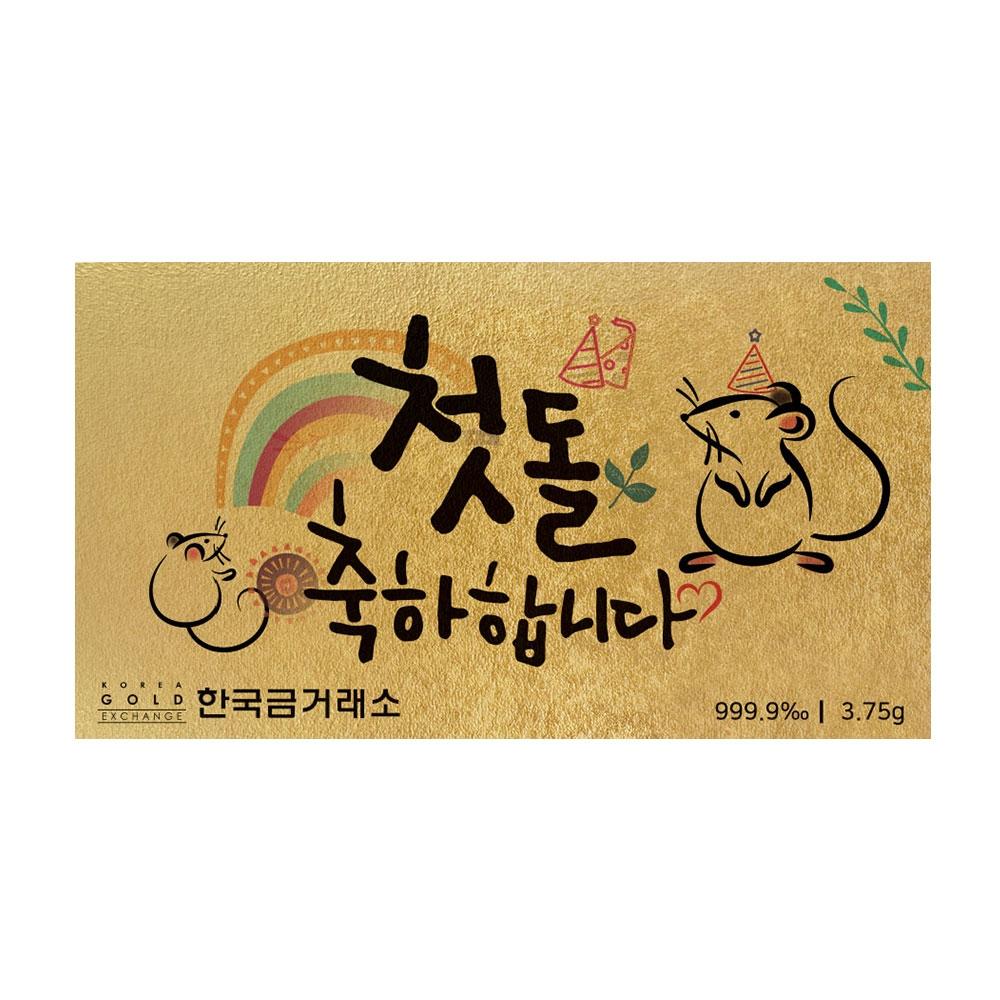 경자년 첫돌 기념 순금카드 3.75g